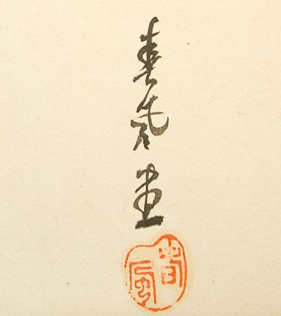 Vintage Japanese Shikishi Art Sumi-e Sumie Calligraphy Japan SoftypapaTokaido