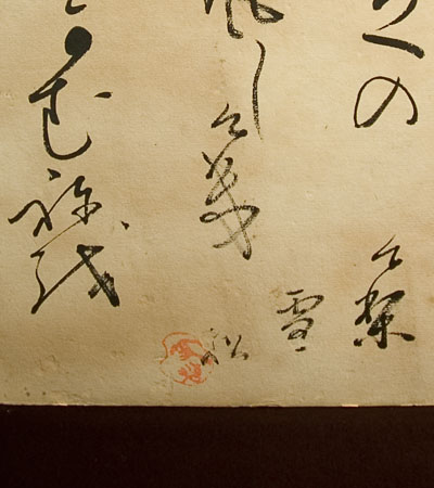 Shikishi Calligraphy Japanese Art Nihonga Japan Tokaido Softypapa