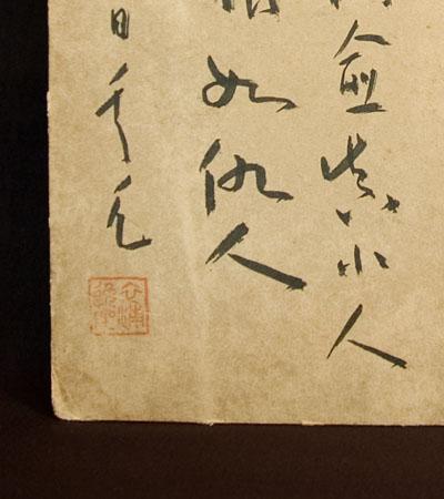 Shikishi Calligraphy Japanese Art Nihonga Japan TokaidoSoftypapa